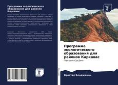 Обложка Программа экологического образования для районов Каркавас
