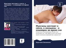 Обложка Мужчины мечтают о сексе, а женщины - о кошмарах во время сна