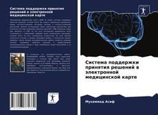 Система поддержки принятия решений в электронной медицинской карте kitap kapağı