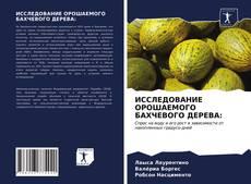 Buchcover von ИССЛЕДОВАНИЕ ОРОШАЕМОГО БАХЧЕВОГО ДЕРЕВА: