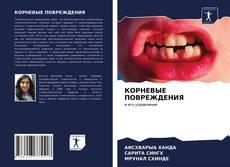 КОРНЕВЫЕ ПОВРЕЖДЕНИЯ kitap kapağı