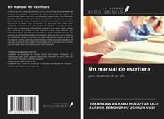 Обложка Un manual de escritura