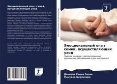 Bookcover of Эмоциональный опыт семей, осуществляющих уход