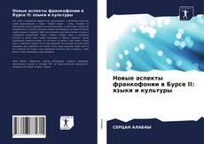 Copertina di Новые аспекты франкофонии в Бурсе II: языки и культуры