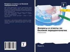 Bookcover of Вопросы и ответы по базовой пародонтологии