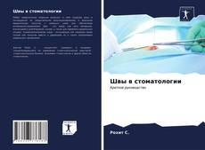 Bookcover of Швы в стоматологии