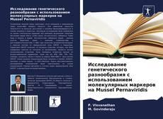 Bookcover of Исследование генетического разнообразия с использованием молекулярных маркеров на Mussel Pernaviridis