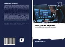 Пандемия Короны kitap kapağı