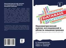 Bookcover of Наукометрический анализ исследований в области машиностроения