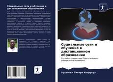 Buchcover von Социальные сети и обучение в дистанционном образовании