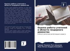 Buchcover von Оценка работы учителей в области гендерного равенства