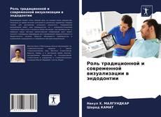 Buchcover von Роль традиционной и современной визуализации в эндодонтии