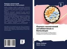 Оценка назначений антибиотиков в больницах的封面