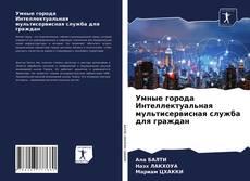 Buchcover von Умные города Интеллектуальная мультисервисная служба для граждан