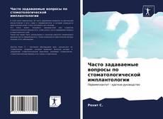 Buchcover von Часто задаваемые вопросы по стоматологической имплантологии