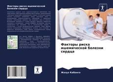 Bookcover of Факторы риска ишемической болезни сердца