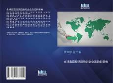全球宏观经济趋势对企业活动的影响的封面