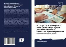Copertina di К структуре доверия к электронным услугам для обеспечения качества проектирования