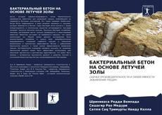Buchcover von БАКТЕРИАЛЬНЫЙ БЕТОН НА ОСНОВЕ ЛЕТУЧЕЙ ЗОЛЫ