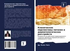 Bookcover of Клинические перспективы питания и дерматологических расстройств