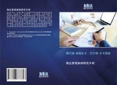 商业管理案例研究手册的封面