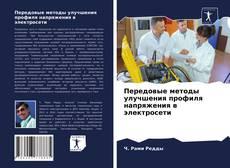 Copertina di Передовые методы улучшения профиля напряжения в электросети