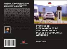 Обложка SYSTÈME DE RÉSERVATION ET DE GESTION POUR LES ÉCOLES DE CONDUITE À WINDHOEK