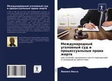 Couverture de Международный уголовный суд и процессуальные права жертв