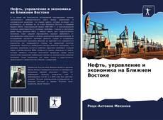 Couverture de Нефть, управление и экономика на Ближнем Востоке
