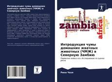 Couverture de Интродукция чумы домашних жвачных животных (ЧМЖ) в Северную Замбию