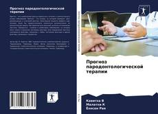 Bookcover of Прогноз пародонтологической терапии