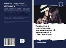 Bookcover of Подростки в учреждениях: представления об отношениях и сексуальности