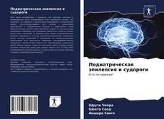 Portada del libro de Педиатрическая эпилепсия и судороги