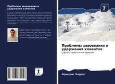 Bookcover of Проблемы завоевания и удержания клиентов