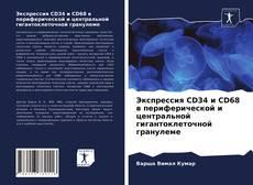 Bookcover of Экспрессия CD34 и CD68 в периферической и центральной гигантоклеточной гранулеме
