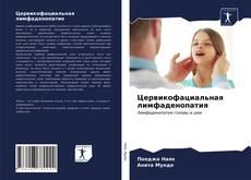 Buchcover von Цервикофациальная лимфаденопатия