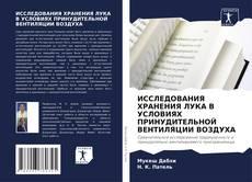 Buchcover von ИССЛЕДОВАНИЯ ХРАНЕНИЯ ЛУКА В УСЛОВИЯХ ПРИНУДИТЕЛЬНОЙ ВЕНТИЛЯЦИИ ВОЗДУХА