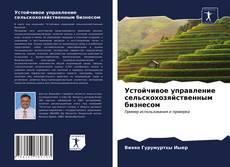 Buchcover von Устойчивое управление сельскохозяйственным бизнесом