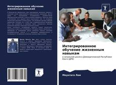 Buchcover von Интегрированное обучение жизненным навыкам