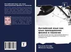 Buchcover von Английский язык как язык преподавания физики и геологии