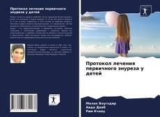 Bookcover of Протокол лечения первичного энуреза у детей