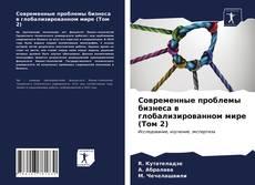 Bookcover of Современные проблемы бизнеса в глобализированном мире (Том 2)