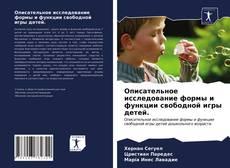 Описательное исследование формы и функции свободной игры детей. kitap kapağı