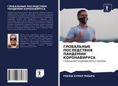 ГЛОБАЛЬНЫЕ ПОСЛЕДСТВИЯ ПАНДЕМИИ КОРОНАВИРУСА kitap kapağı