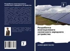 Portada del libro de Разработка многоцелевого солнечного зарядного устройства