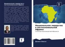 Bookcover of Национальное лидерство в постколониальной Африке