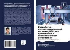 Bookcover of Разработка автоматизированной системы JNSP для применения в тонкопленочных устройствах