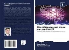 Bookcover of Коллаборативные атаки на сети MANET