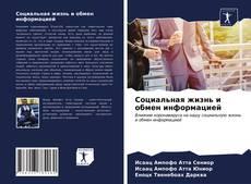 Bookcover of Социальная жизнь и обмен информацией