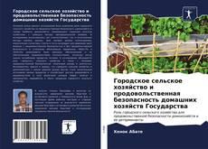 Portada del libro de Городское сельское хозяйство и продовольственная безопасность домашних хозяйств Государства